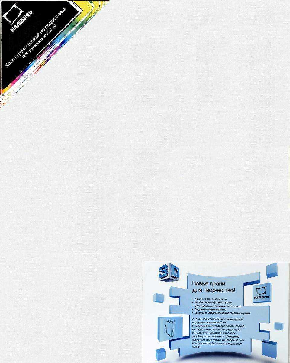 Малевичъ Холст на подрамнике 3D 280 г/м2 (20х40 см)