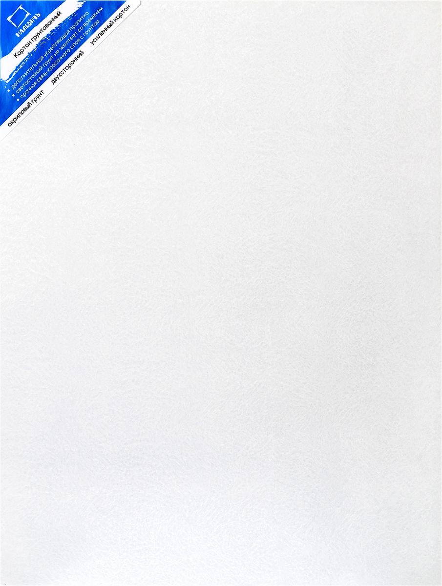 Малевичъ Картон грунтованный двухсторонний 20х25 см