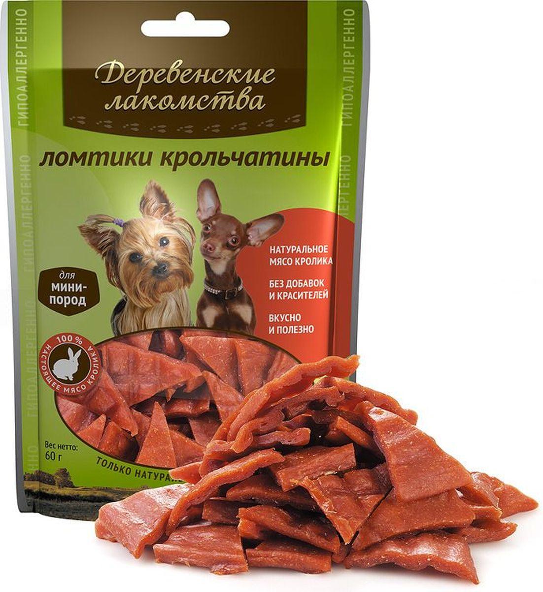 Лакомство для собак мини-пород Деревенские лакомства Ломтики крольчатины, 55 г55342ДЕРЕВЕНСКИЕ ЛАКОМСТВА для мини-пород Ломтики крольчатины Состав: мясо кролика