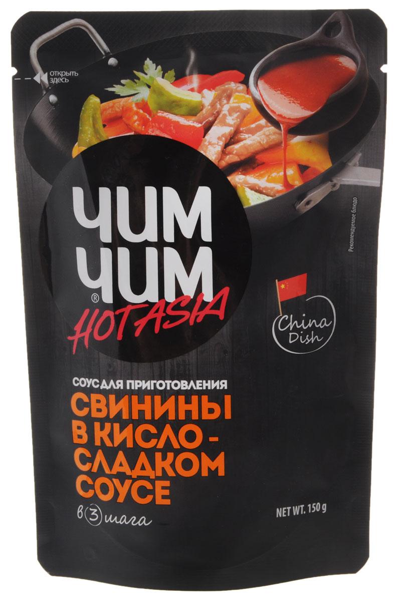 Чим-Чим Hot Asia соус для приготовления свинины в кисло-сладком соусе, 150 г547Весь секрет приготовления азиатских блюд в быстрой обжарке ингредиентов с добавлением правильного соуса. Вам больше не придётся сомневаться в результате. Достаточно следовать простому рецепту на упаковке соуса, и у вас обязательно получится приготовить яркие и удивительно вкусные азиатские блюда самостоятельно.