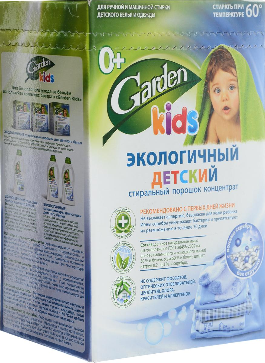 Порошок стиральный Garden Kids, детский, концентрат, без отдушки, с ионами серебра, 1350 г46 00104 03045 1 NFПорошок стиральный Garden Kids предназначен для стирки детского белья. В состав экологичного детского стирального порошка Garden Kids входит натуральное мыло, которое эффективно устраняет свежие и застарелые загрязнения, способствует естественному отбеливанию, не требующее дополнительного замачивания. Положительно заряженные ионы серебра обеспечивают уничтожение 99,9% бактерий, при этом дезинфицирующий эффект сохраняется до 30 дней. Подходит для ручной и машинной стирки детского белья и одежды. Концентрированная формула обеспечивает экономичный расход. Рекомендован с первых дней жизни. Товар сертифицирован.