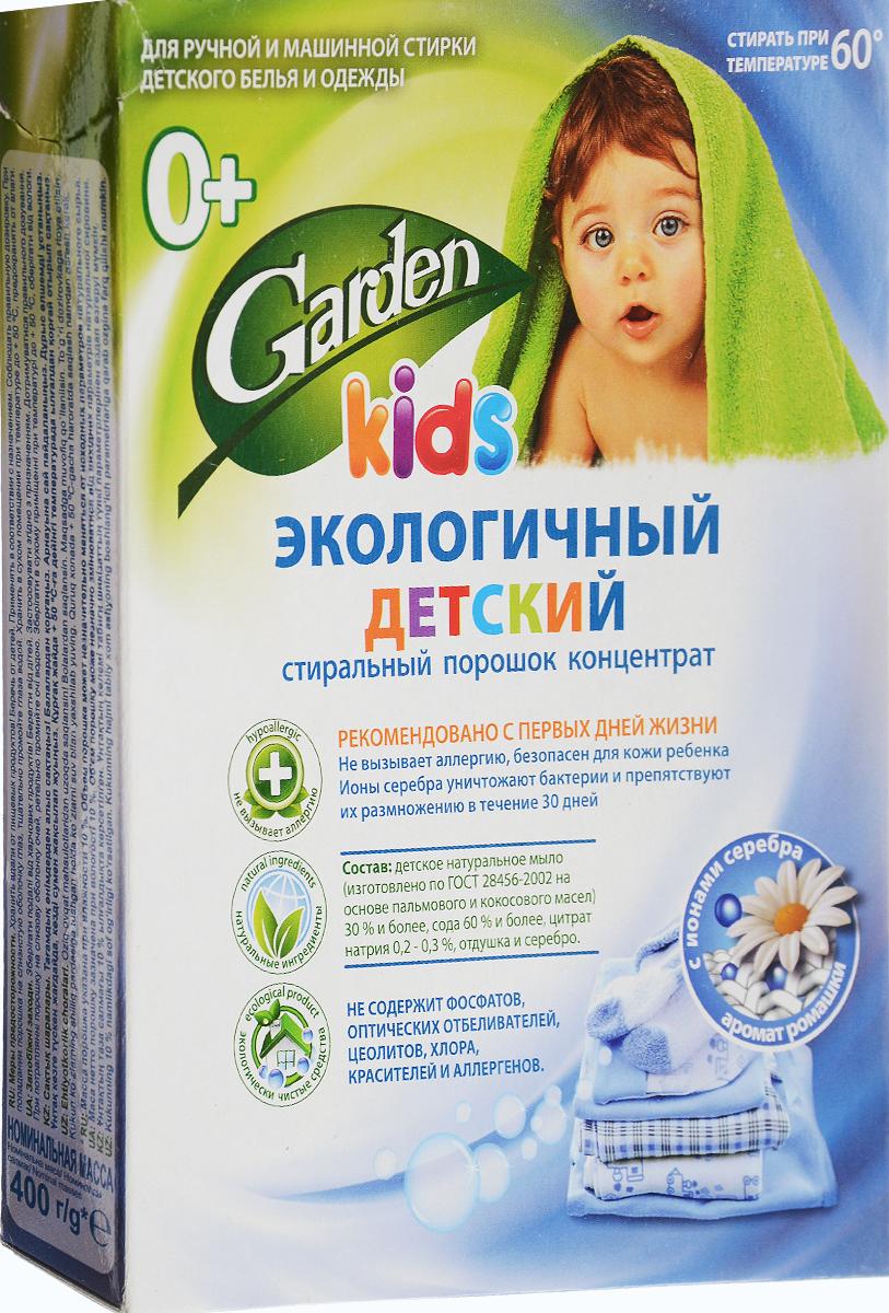 Порошок стиральный Garden Kids, детский, концентрат, с ароматом ромашки и ионами серебра, 400 г46 00104 03043 7Порошок стиральный Garden Kids предназначен для стирки детского белья. В состав экологичного детского стирального порошка Garden Kids входит натуральное мыло, которое эффективно устраняет свежие и застарелые загрязнения, способствует естественному отбеливанию, не требующее дополнительного замачивания. Положительно заряженные ионы серебра обеспечивают уничтожение 99,9% бактерий, при этом дезинфицирующий эффект сохраняется до 30 дней. Экстракт ромашки обладает сильным бактерицидным, успокаивающим средством. Подходит для ручной и машинной стирки детского белья и одежды. Концентрированная формула обеспечивает экономичный расход. Рекомендован с первых дней жизни. Товар сертифицирован.
