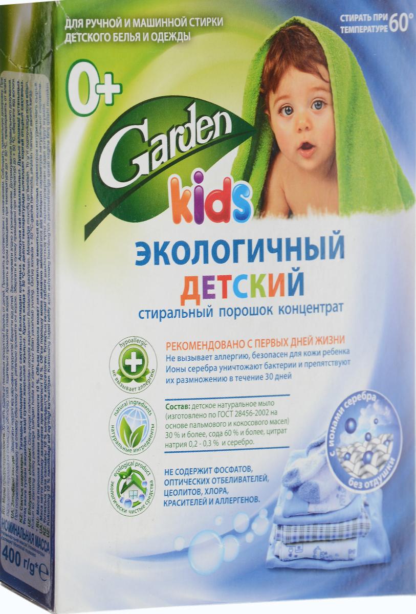Порошок стиральный Garden Kids, детский, концентрат, без отдушки, с ионами серебра, 400 г46 00104 03044 4Порошок стиральный Garden Kids предназначен для стирки детского белья. В состав экологичного детского стирального порошка Garden Kids входит натуральное мыло, которое эффективно устраняет свежие и застарелые загрязнения, способствует естественному отбеливанию, не требующее дополнительного замачивания. Положительно заряженные ионы серебра обеспечивают уничтожение 99,9% бактерий, при этом дезинфицирующий эффект сохраняется до 30 дней. Подходит для ручной и машинной стирки детского белья и одежды. Концентрированная формула обеспечивает экономичный расход. Рекомендован с первых дней жизни. Товар сертифицирован.