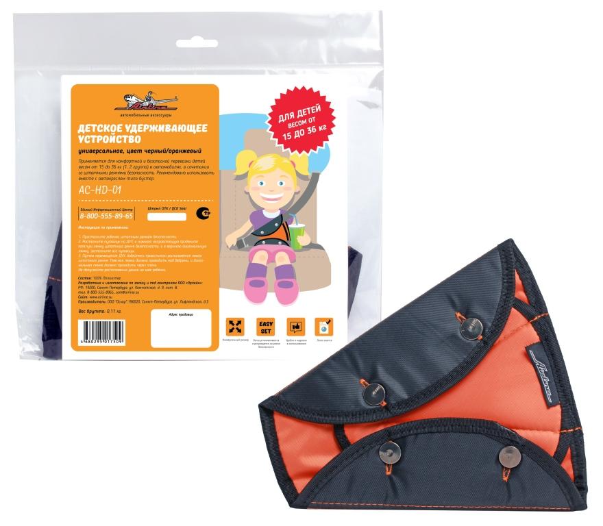 Детское удерживающее устройство Airline, универсальное, цвет: черный, оранжевый. AC-HD-01AC-HD-01Детское удерживающее устройство Airline предназначено для комфортной и безопасной перевозки детей (от 15 до 36 кг) в автомобилях в сочетании со штатным ремнем безопасности. Устройство рекомендуется использовать вместе с автокреслом 2, 3 группы типа бустер. Устройство изготовлено из высококачественного, прочного полиэстера и имеет яркий дизайн. Товар сертифицирован и соответствует требованиям технического регламента о безопасности колесных транспортных средств и правилам дорожного движения РФ.