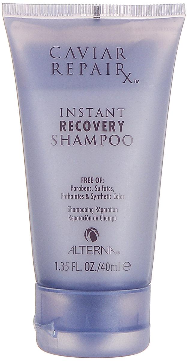 Alterna Caviar Repair Rx Instant Recovery Shampoo — Шампунь «Быстрое восстановление» 40 мл67175.ICaviar Repair Rx Instant Recovery Shampoo Шампунь Быстрое восстановление воздействует на саму причину слабости волоса, поэтому эффективность результата практически 100-процентная. Шампунь действует на восстановление волоса непосредственно изнутри, поэтому быстрый эффект виден практически сразу. Шампунь очищает и реконструирует повреждённые, секущиеся части. Профессионалами проводились эксперименты и доказано, что на 95% меньше повреждений заметно уже после недельного курса использования этого шампуня. В состав средства входит микрокапсулы протеина. Именно они, заполняя отмершие частицы волоса, способствуют их заполнению и восстановлению. Протеин делает волосы шелковистыми, бархатистыми и мягкими. Экстракт ромашки и мёда укрепляет луковицу, из-за чего волосы меньше выпадают и быстрее растут.