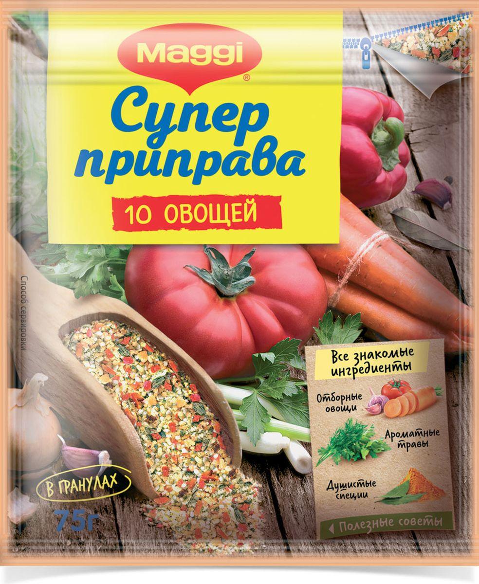 Maggi Суперприправа 10 овощей, 75 г12292326В состав Maggi Суперприправа 10 овощей входят овощи не только в кусочках, но и в гранулах. Желтые гранулы — репчатый лук, оранжевые — паприка и томаты, зеленые — петрушка. Гранулы, раскрываясь в процессе приготовления отдают вкус и аромат свежих овощей и зелени вашим блюдам. Без консервантов, с йодированной солью. Пакетик оборудован удобным замком, чтобы сохранить аромат, а также защитить приправу от рассыпания. Продукт может содержать незначительное количество молока, глютена. Уважаемые клиенты! Обращаем ваше внимание на то, что упаковка может иметь несколько видов дизайна. Поставка осуществляется в зависимости от наличия на складе.