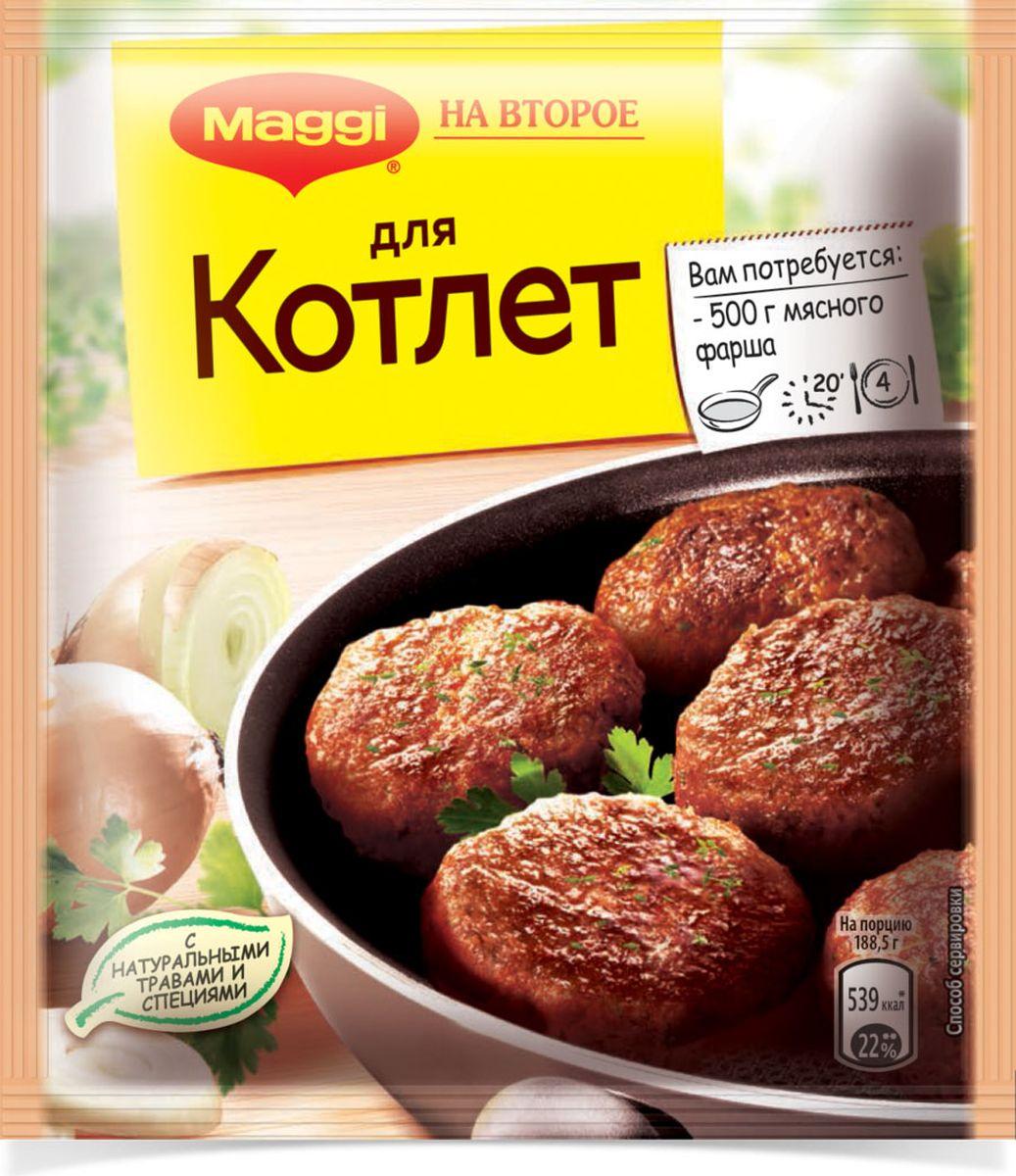 Maggi На второе для котлет, 54 г11626988Нежные, сочные, ароматные котлеты - любимое блюдо из детства. У всех, конечно же, есть свой проверенный семейный рецепт. Но Maggi знает, что каждая хозяйка любит эксперименты, и приправа Maggi На второе для котлет поможет по-новому взглянуть на привычное блюдо! А теперь приправа Maggi На второе для котлет стала еще вкуснее благодаря уникальному сочетанию натуральных трав и специй и, конечно, многолетней экспертизе Maggi. Рекомендуем брать смешанный фарш, средней жирности. В состав продукта входят натуральные овощи, травы и специи. Без добавления глутамата и консервантов. Продукт может содержать незначительное количество молока, сельдерея. Уважаемые клиенты! Обращаем ваше внимание на то, что упаковка может иметь несколько видов дизайна. Поставка осуществляется в зависимости от наличия на складе.