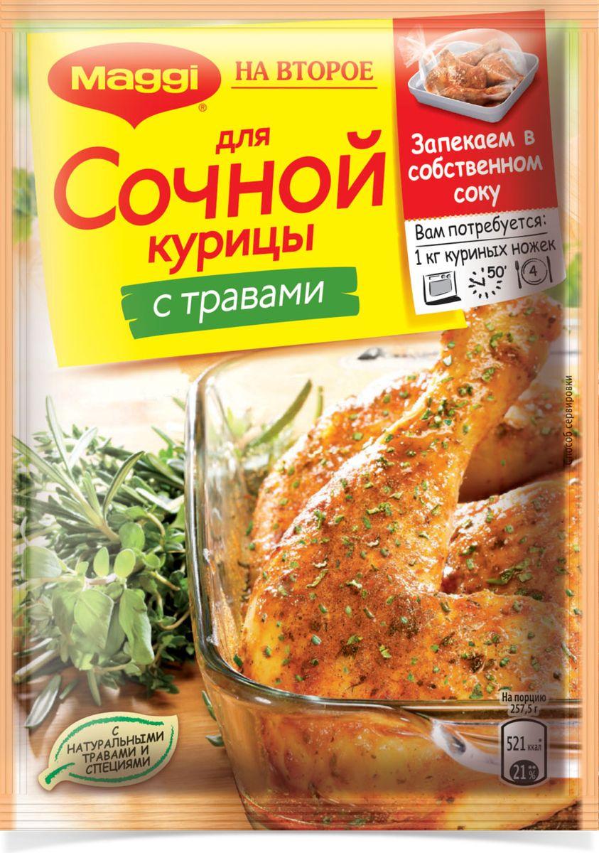 Maggi На второе для сочной курицы травами, 30 г