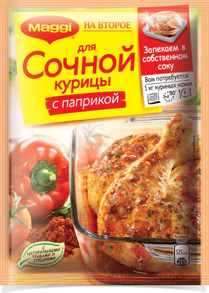 Maggi На второе для сочной курицы с паприкой, 34 г11626324Курица – любимое блюдо с самого детства. Наверняка в вашей кулинарной книге есть не один рецепт для курицы. Но сочная курочка, приготовленная по рецепту Maggi На второе непременно войдет в список ваших коронных блюд. И, что приятно удивит, готовить ее очень легко. Пакет для запекания (внутри упаковки): материал - ПЭТФ. Продукт может содержать незначительное количество глютена, сельдерея, молока. Уважаемые клиенты! Обращаем ваше внимание на то, что упаковка может иметь несколько видов дизайна. Поставка осуществляется в зависимости от наличия на складе.