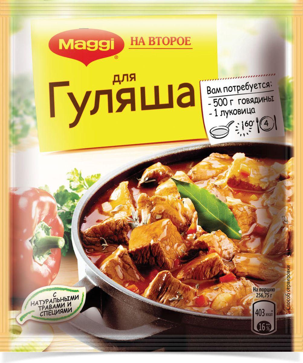 Maggi На второе для гуляша, 37 г12253197Гуляш - рецепт венгерской кухни, который давно уже стал своим и в русском меню. Используя приправу Maggi На второе для гуляша, можно придать принципиально новый вкус традиционному блюду. Аппетитные, нежные кусочки говядины, пропитанные ароматным соусом, несомненно, понравятся вам и вашим домашним. Тем более, что теперь приправы Maggi На второе стали еще вкуснее благодаря уникальному сочетанию натуральных трав и специй и, конечно, многолетней экспертизе Maggi. Продукт может содержать незначительное количество молока, сельдерея.