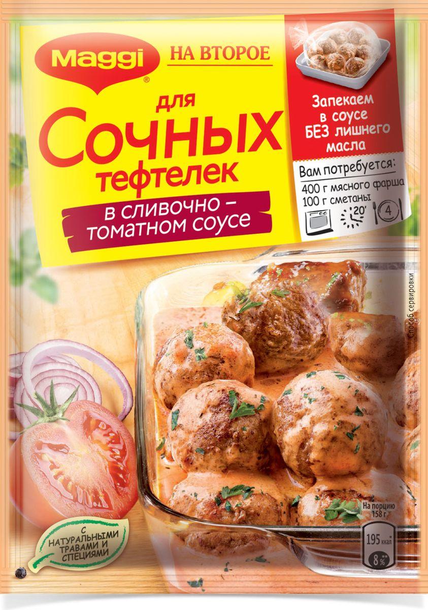 Maggi На второе для сочных тефтелек в сливочно-томатном соусе, 30 г 12081004