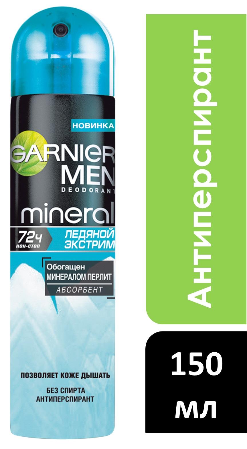 "Garnier Дезодорант-антиперспирант спрей ""Mineral, Ледяной экстрим"", защита 72 часа, мужской, 150 мл"