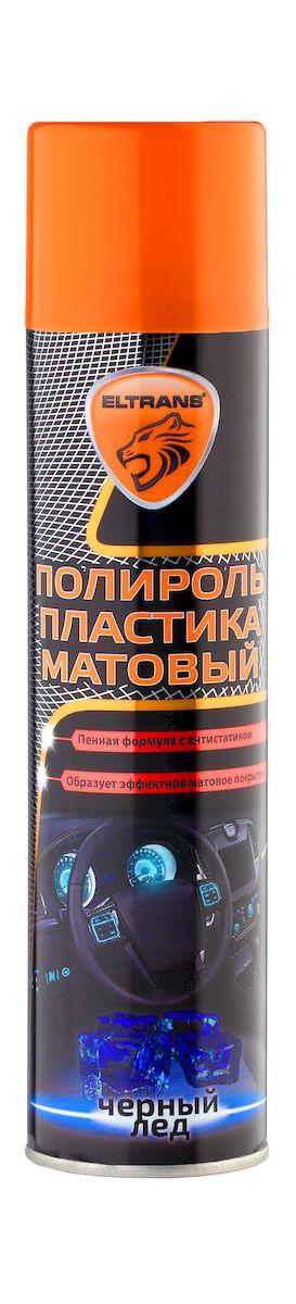 Полироль пластика Eltrans, матовая, аэрозоль, черный лед, 400 млEL-0805.34Полироль пластика Eltrans - эффективное полирующее и очищающее средство для уход за пластиковыми, виниловыми и резиновыми элементами интерьера автомобиля. Очищает от загрязнений, восстанавливает цвет и предает шелковистый блеск. Содержит антистатическую добавку, предотвращающую притягивание пыли к приборной панели. Не оставляет жирной и липкой пленки. Защищает от разрушительного действия ультрафиолета, предотвращает выгорание и растрескивание пластика. Обладает приятным ароматом. Способ применения: Использовать при температуре не ниже +10°С. Перед использованием энергично встряхнуть баллон в течение 1-2 минут. Распылить состав на обрабатываемые поверхности с расстоянием 20-30 см. Через 2-3 минуты отполировать мягкой чистой тканью. Внимание! Не применять под воздействием прямых солнечных лучей и на горячей поверхности. Не использовать на руле, рычаге коробке передач, рычаге ручных тормозов, на педалях - они могут стать скользкими, что может привести к...