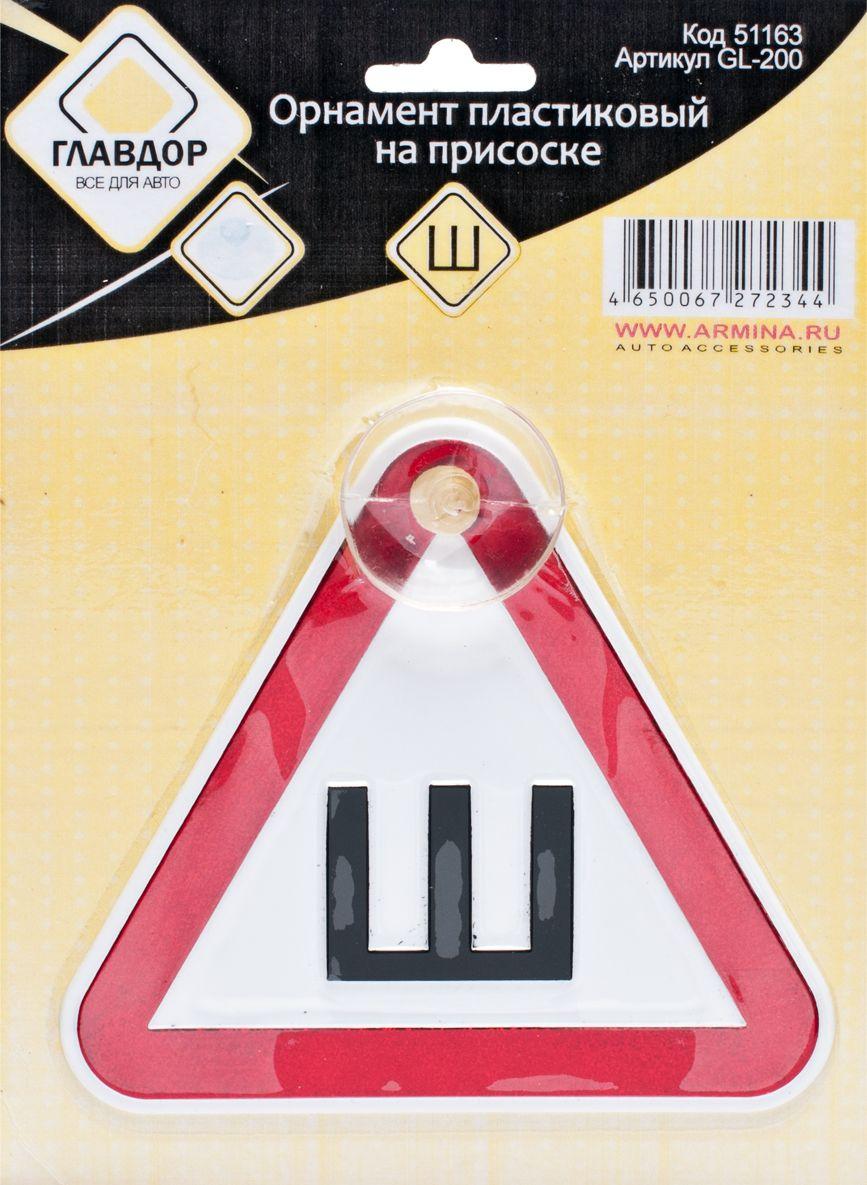 Табличка автомобильная Главдор Ш, на присоскеGL-200Автомобильная табличка на присоске Главдор с изображением буквы ш выполнена из пластика. Не выделяет смол, не выгорает на солнце. Наклейка информирует о наличии шипованной резины.