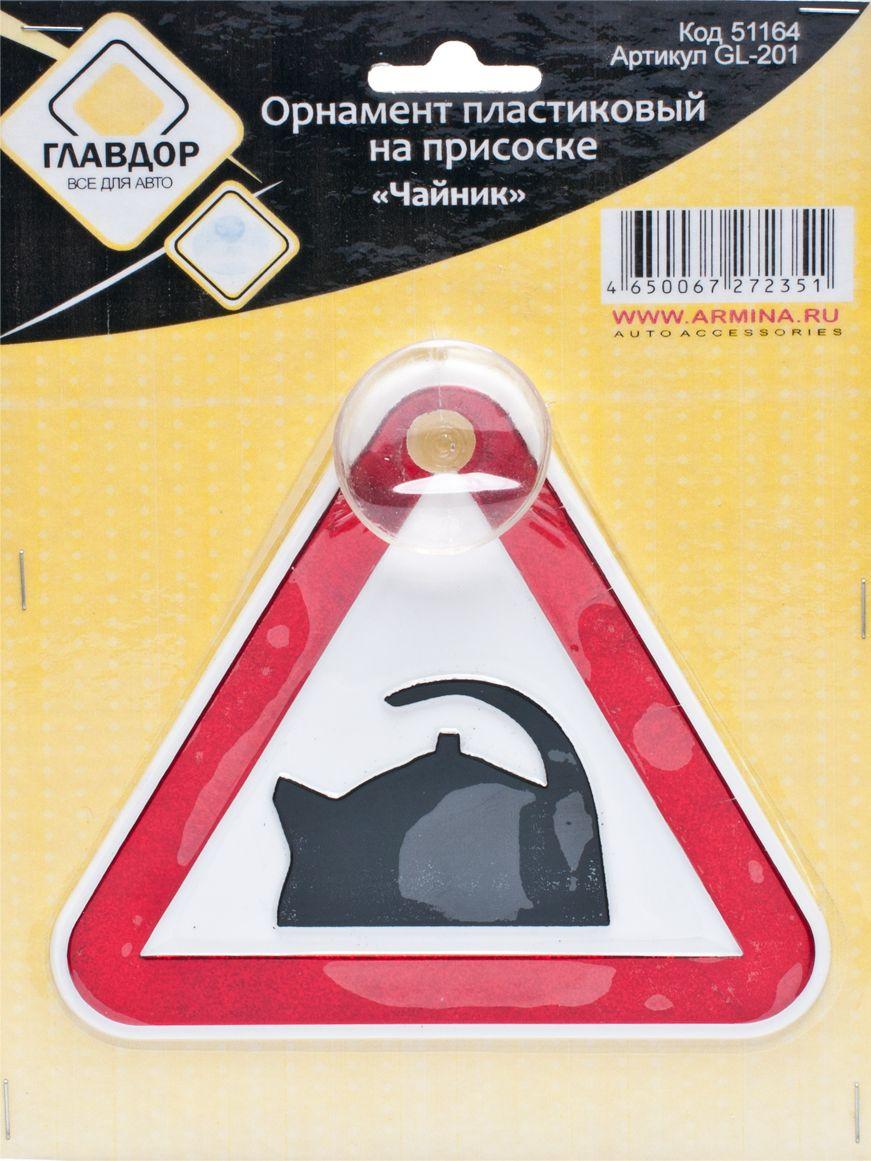 Табличка автомобильная Главдор Чайник, на присоскеGL-201Автомобильная табличка на присоске Главдор с изображением чайника выполнена из пластика. Не выделяет смол, не выгорает на солнце.