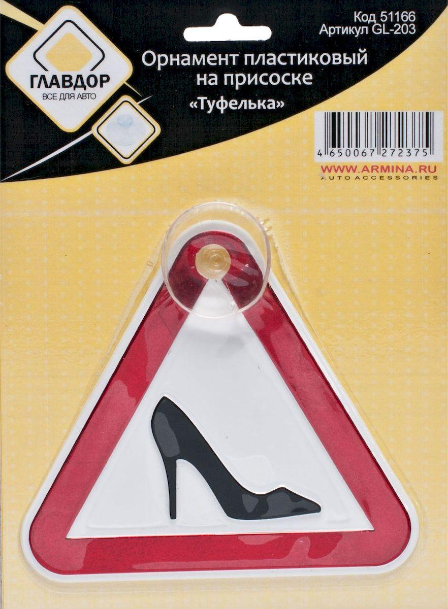 Табличка автомобильная Главдор Туфелька, на присоскеGL-203Автомобильная табличка на присоске Главдор с изображением туфельки выполнена из пластика. Не выделяет смол, не выгорает на солнце.