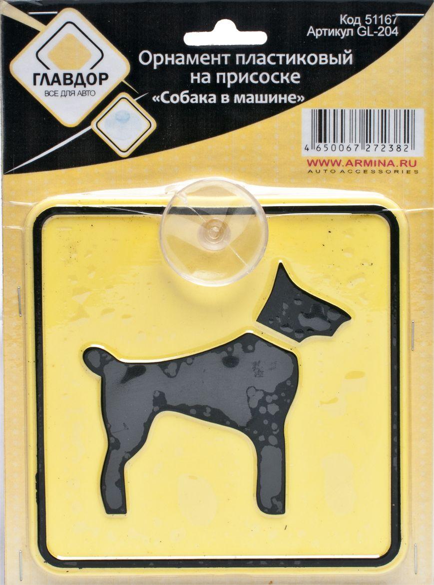 Табличка автомобильная Главдор Собака в машине, на присоскеGL-204Автомобильная табличка на присоске Главдор с изображением собаки в машине выполнена из пластика. Не выделяет смол, не выгорает на солнце.
