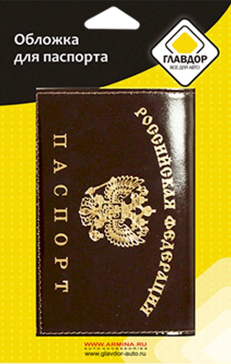 Обложка для паспорта Главдор, цвет: коричневый с золотым гербом. GL-229GL-229Обложка для автодокументов с прозрачным вкладышем из ПВХ, защитит ваши документы от грязи и потертостей.