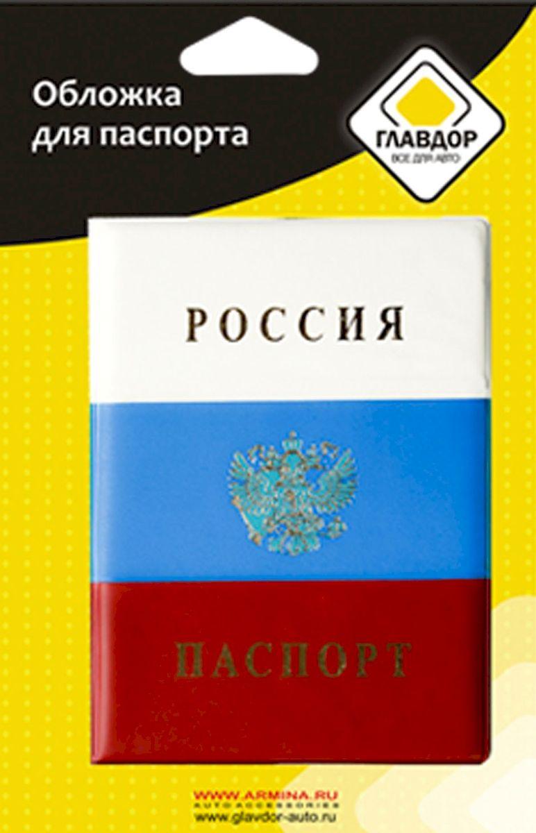 Обложка для паспорта Главдор Триколор. GL-236GL-236Обложка для автодокументов с прозрачным вкладышем из ПВХ, защитит ваши документы от грязи и потертостей.