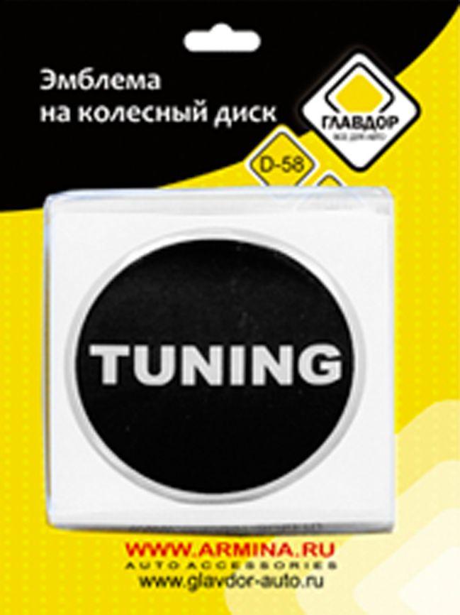 Эмблема на колесный диск Главдор Tuning, диаметр 58 мм, 4 штGL-295Декоративная наклейка на колесный диск Главдор Tuning выполнена из силикона. Фиксируется с помощью двойного скотча. Диаметр эмблемы: 58 мм. Количество: 4 шт.
