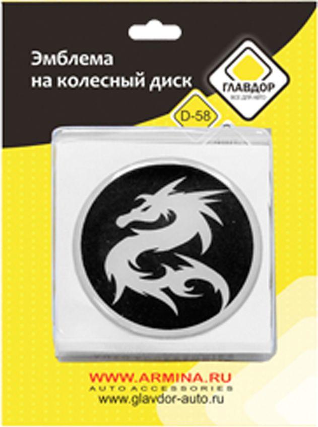 Эмблема на колесный диск Главдор Дракон, диаметр 58 мм, 4 штGL-300Декоративная наклейка на колесный диск Главдор Дракон выполнена из силикона. Фиксируется с помощью двойного скотча. Диаметр эмблемы: 58 мм. Количество: 4 шт.
