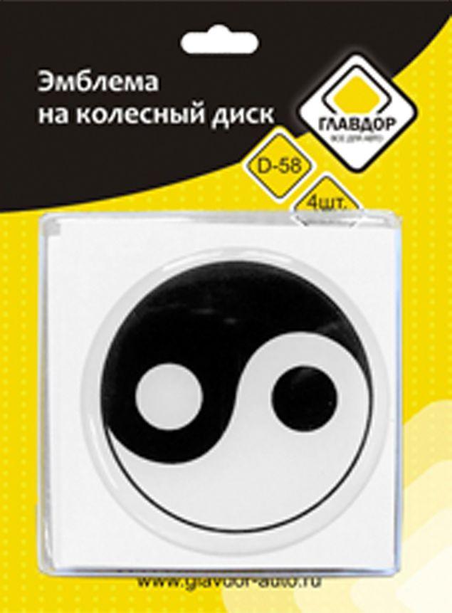 Эмблема на колесный диск Главдор Инь Янь, диаметр 58 мм, 4 штGL-301Декоративная наклейка на колесный диск Главдор Инь Янь выполнена из силикона. Фиксируется с помощью двойного скотча. Диаметр эмблемы: 58 мм. Количество: 4 шт.