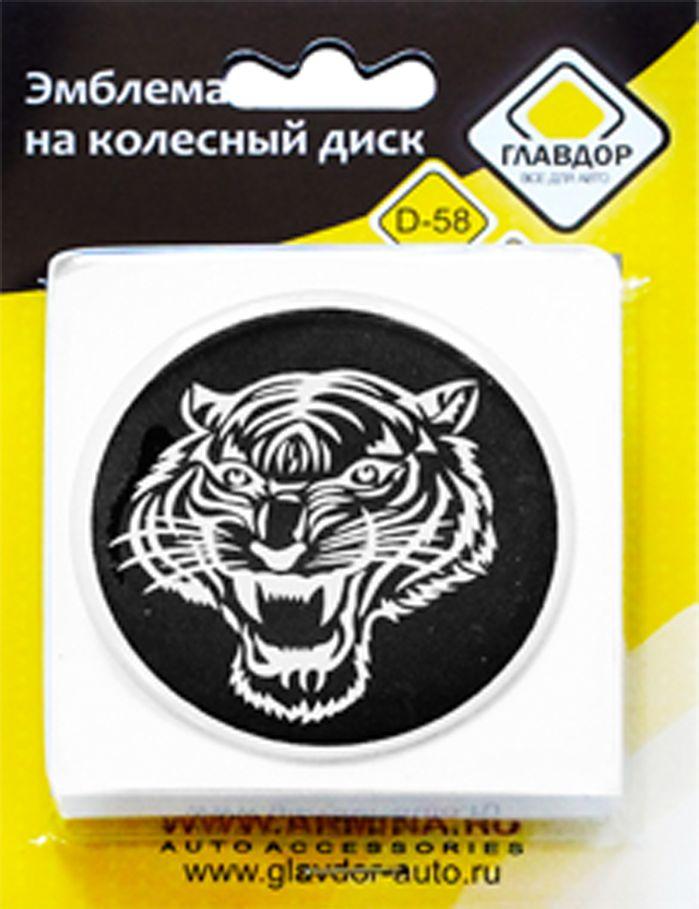Эмблема на колесный диск Главдор Тигр, диаметр 58 мм, 4 штGL-307Декоративная наклейка на колесный диск Главдор Тигр выполнена из силикона. Фиксируется с помощью двойного скотча. Диаметр эмблемы: 58 мм. Количество: 4 шт.