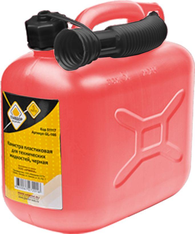 Канистра для технических жидкостей Главдор, цвет: красный, 5 лGL-320Пластиковая канистра используется для хранения и транспортировки технических, горюче-смазочных жидкостей. Канистра укомплектована свинчивающимся гибким носиком. Удобна в использовании за счет эргономичной ручки. Крышка канистры имеет резиновое уплотнительное кольцо для лучшей герметичности. Объём: 5 л.