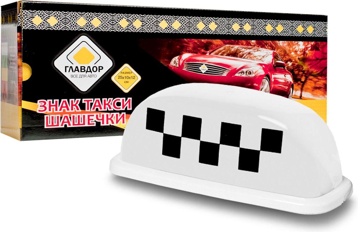 Знак Главдор Такси. Шашечки, с подсветкой, цвет: белый, 25 х 10 х 12 см