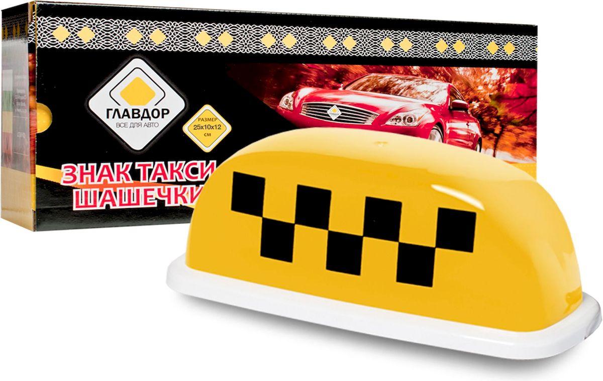 Знак Главдор Такси. Шашечки, с подсветкой, цвет: желтый, 25 х 10 х 12 смGL-380Элегантные такси-шашечки с подсветкой для вашего автомобиля имеют привлекательный и изящный дизайн, особо подчеркивающий высокий уровень предоставляемых услуг. Фиксируются к поверхности при помощи четырех магнитов, также имеют защитную пленку для предотвращения образования царапин при соприкосновении с лакокрасочным покрытием. Питание: 12 В. Размер: 25 х 10 х 12 см.