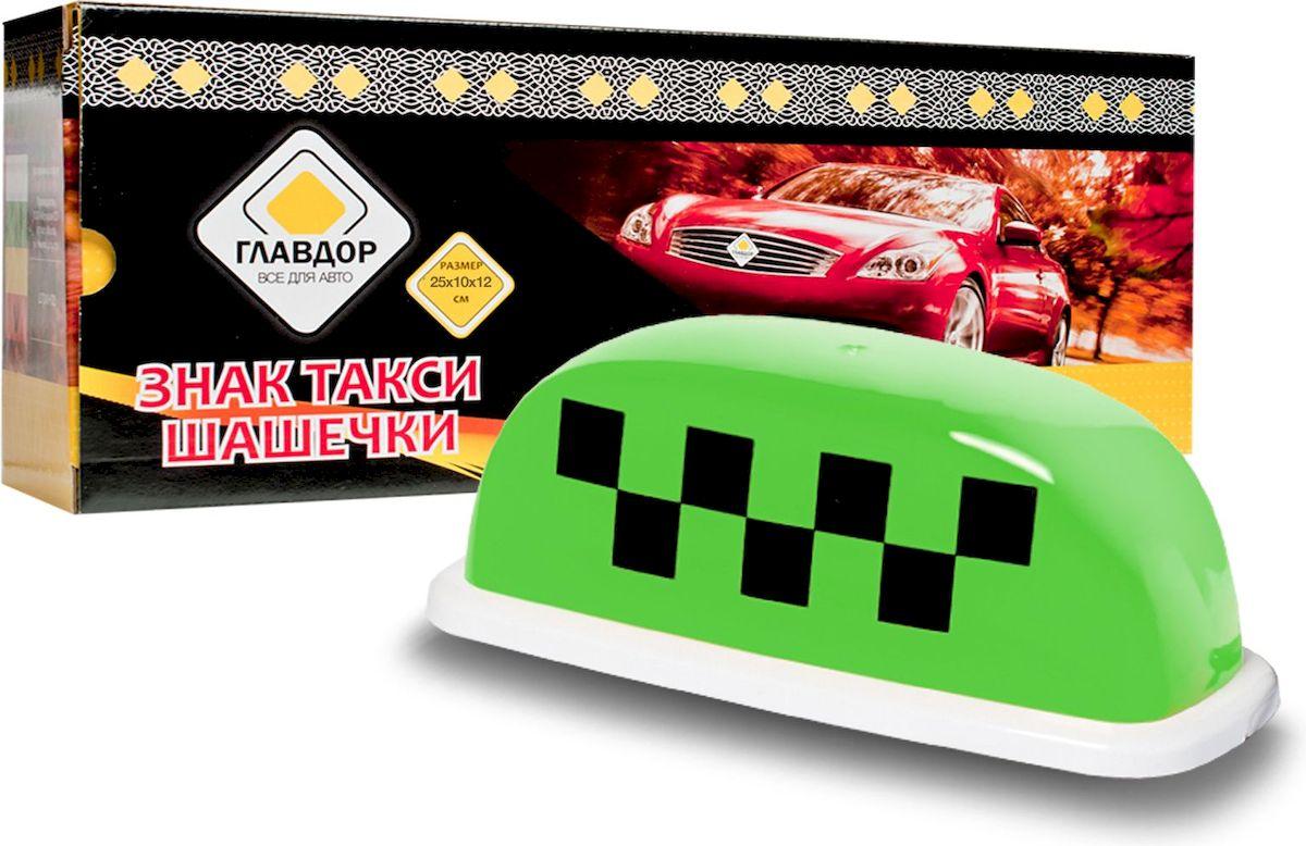 Знак Главдор Такси. Шашечки, с подсветкой, цвет: зеленый, 25 х 10 х 12 смGL-381Элегантные такси-шашечки с подсветкой для вашего автомобиля имеют привлекательный и изящный дизайн, особо подчеркивающий высокий уровень предоставляемых услуг. Фиксируются к поверхности при помощи четырех магнитов, также имеют защитную пленку для предотвращения образования царапин при соприкосновении с лакокрасочным покрытием. Питание: 12 В. Размер: 25 х 10 х 12 см.