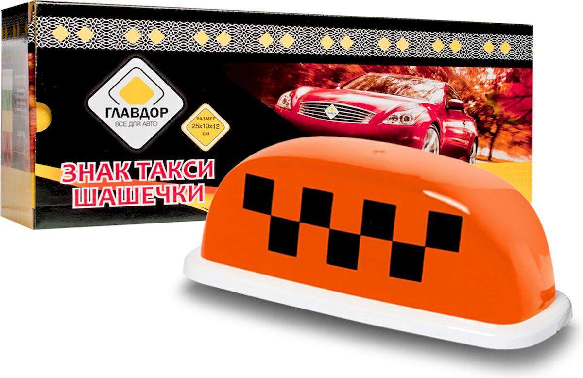Знак Главдор Такси. Шашечки, с подсветкой, цвет: оранжевый, 25 х 10 х 12 см