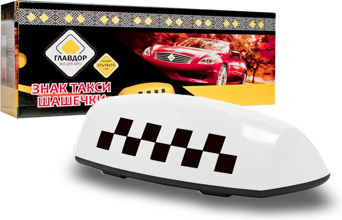 Знак Главдор Такси. Шашечки, с подсветкой, цвет: белый, 37 х 10 х 15 см