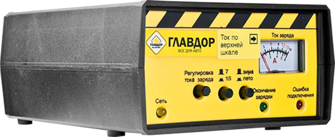 Зарядное устройство Главдор Лето/Зима, 7/15А, 6-250Ач. GL-46-100GL-46-100Импульсное зарядное устройство, полностью автоматическое с системой стабилизации тока и напряжения. Производство Россия.