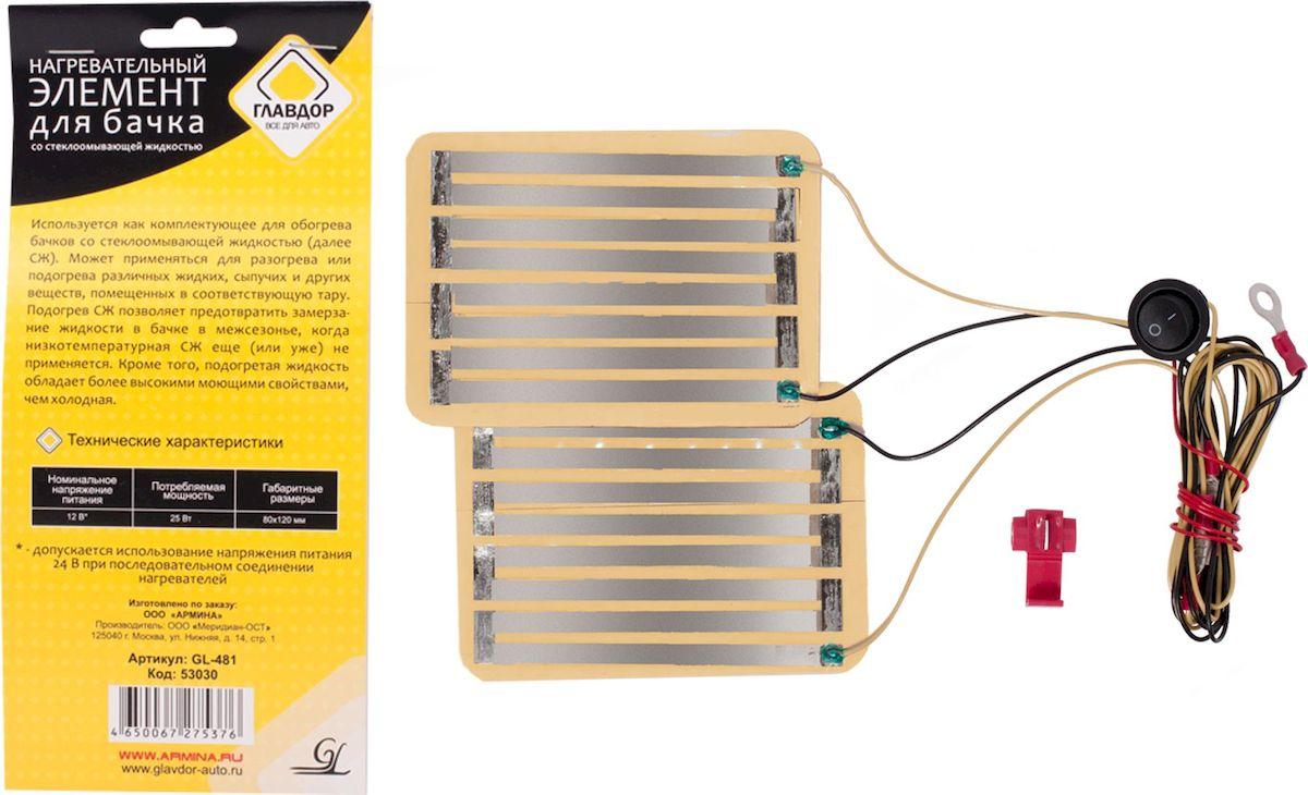 Нагревательный элемент Главдор, для бачка со стеклоомывающей жидкостью, 12В. GL-481GL-481Тонкослойные нагревательные элементы для подключение к бортовой сети автомобиля, обеспечивающие обогрев необходимых зон в автомобиле в зимнее время года.