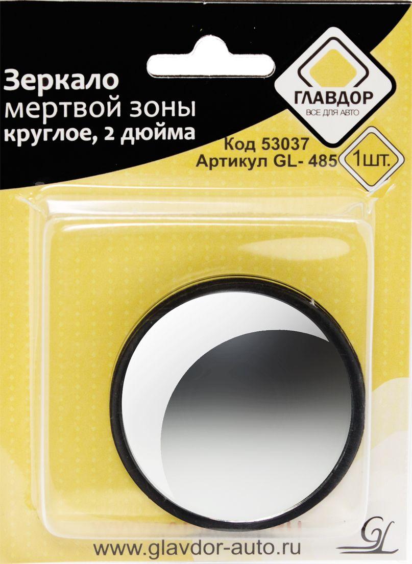 Зеркало мертвой зоны Главдор, 2 дюйма. GL-485GL-485Зеркало мертвой зоны, фиксируется с помощью двухстронней липкой ленты к поверхности.