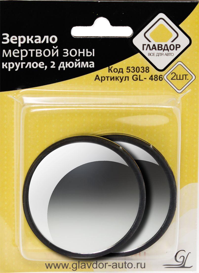 Зеркало мертвой зоны Главдор, 2 дюйма, 2 шт. GL-486GL-486Зеркало мертвой зоны, фиксируется с помощью двухстронней липкой ленты к поверхности.