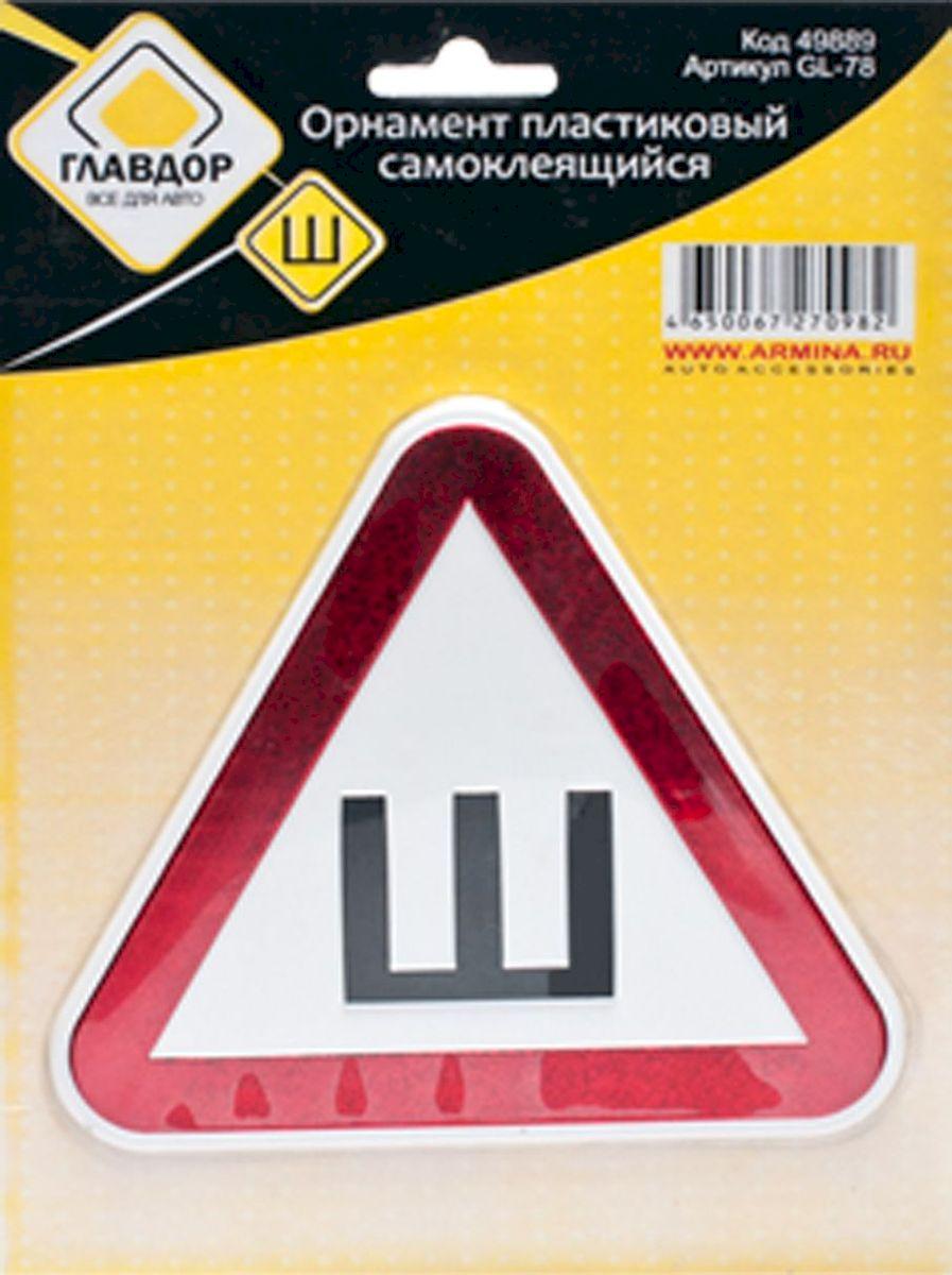 Табличка автомобильная Главдор Ш, самоклеящаясяGL-78Автомобильная табличка Главдор с изображением буквы Ш выполнена из пластика. Не выделяет смол, не выгорает на солнце. Треугольная наклейка самоклеящаяся информирует о наличии шипованной резины.