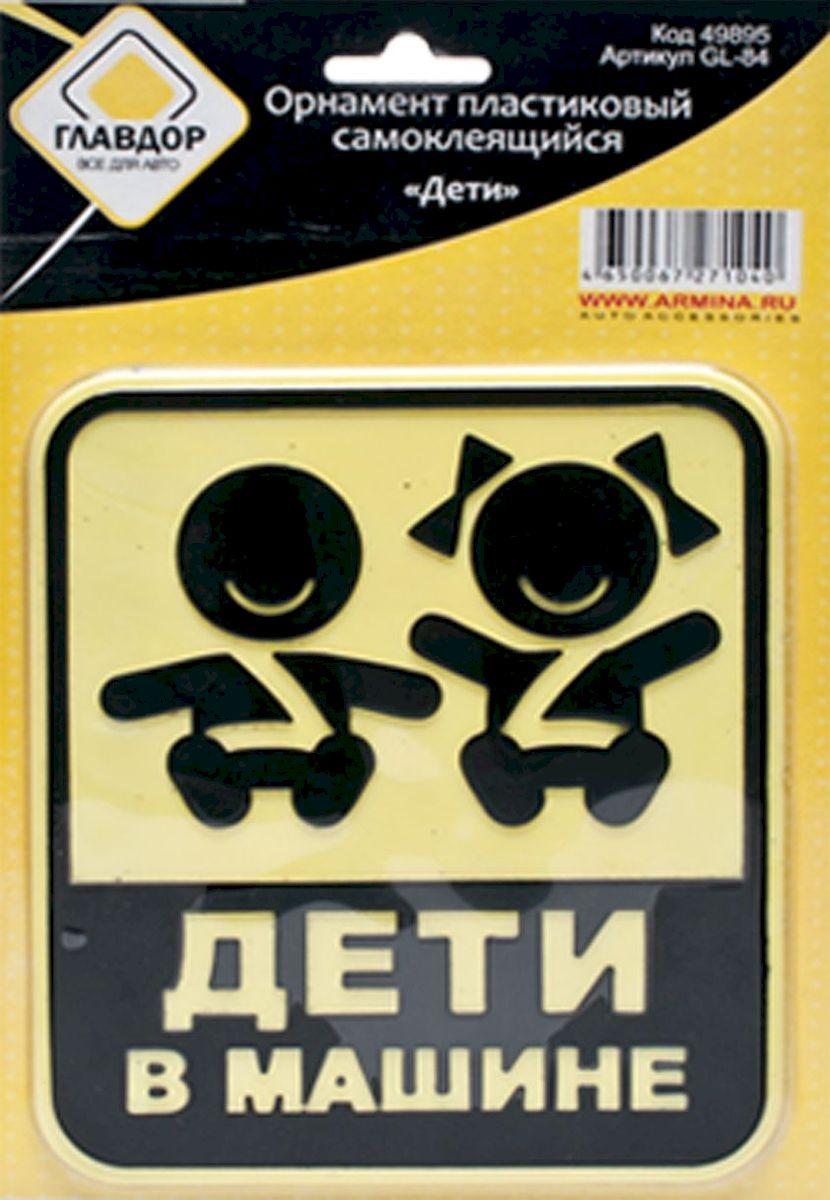 Табличка автомобильная Главдор Дети в машине, самоклеящаясяGL-84Автомобильная табличка Главдор Дети в машине выполнена из пластика. Не выделяет смол, не выгорает на солнце. Треугольная наклейка самоклеящаяся информирует о наличии детей в машине.