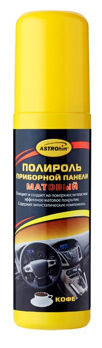 Полироль приборной панели ASTROhim Кофе, матовый, 125 млАС-23111Полироль приборной панели ASTROhim - эффективное очищающее и полирующее средство для ухода за пластиковыми, виниловыми и резиновыми элементами интерьера автомобиля. Очищает от загрязнений, восстанавливает цвет и создает на поверхности эффектное матовое покрытие. Содержит антистатическое компоненты, предотвращающие притягивание пыли к приборной панели. Не оставляет жирной и липкой пленки. Защищает от разрушительного действия солнечных лучей, предотвращает выгорание и растрескивание пластика. Обладает приятным ароматом. Способ применения: Перед использованием энергично встряхнуть баллон в течение 1-2 минут. Нанести полироль тонким слоем на обрабатываемую поверхность. Через 2-3 минуты располировать чистой сухой тряпкой. Внимание! Не использовать под воздействием прямых солнечных лучей и на горячей поверхности. Не использовать на руле, рычаге коробки передач, рычаге ручных тормозов, на педалях - они могут стать скользкими, что...