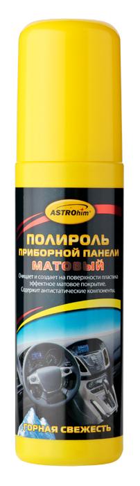 Полироль приборной панели ASTROhimm Горная свежесть, матовый, 125 млАС-2313Полироль приборной панели ASTROhim - эффективное очищающее и полирующее средство для ухода за пластиковыми, виниловыми и резиновыми элементами интерьера автомобиля. Очищает от загрязнений, восстанавливает цвет и создает на поверхности эффектное матовое покрытие. Содержит антистатическое компоненты, предотвращающие притягивание пыли к приборной панели. Не оставляет жирной и липкой пленки. Защищает от разрушительного действия солнечных лучей, предотвращает выгорание и растрескивание пластика. Обладает приятным ароматом. Способ применения: Перед использованием энергично встряхнуть баллон в течение 1-2 минут. Нанести полироль тонким слоем на обрабатываемую поверхность. Через 2-3 минуты располировать чистой сухой тряпкой. Внимание! Не использовать под воздействием прямых солнечных лучей и на горячей поверхности. Не использовать на руле, рычаге коробки передач, рычаге ручных тормозов, на педалях - они могут стать скользкими, что...