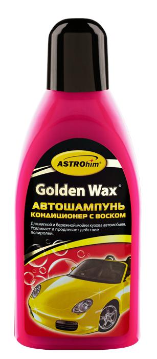 Шампунь-кондиционер ASTROhim Golden Wax, с воском, 500 млАС-312Шампунь-кондиционер ASTROhim Golden Wax - это мягкое концентрированное очищающее средство, специально разработанное для усиления защитного действия полиролей. Сбалансированная композиция восков, полимеров и мягких поверхностно-активных веществ не разрушает защитную пленку полироли, а, наоборот, усиливает и продлевает действие защитных полиролей. Густая пена защищает кузов от царапин при мойке и обеспечивает бережное и эффективное удаление въевшейся грязи. Автошампунь-кондиционер придает поверхности водоотталкивающие и антистатические свойства, при высыхании не оставляет подтеков. Содержит ингибиторы коррозии. Подходит для мойки любых видов лакокрасочного покрытия, а также стекол, резиновых, пластиковых и металлических деталей. Не вызывает коррозии. Биоразлагаем. Не содержит солевых компонентов. Товар сертифицирован.