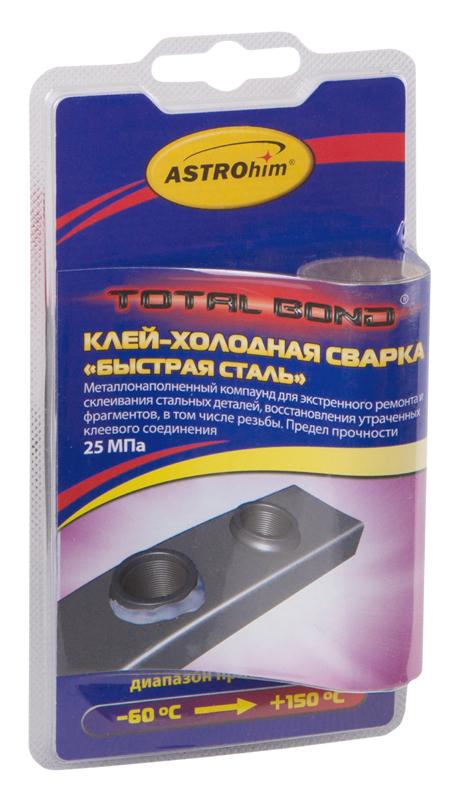 Клей-холодная сварка Astrohim Быстрая сталь, 55 г. АС-9303