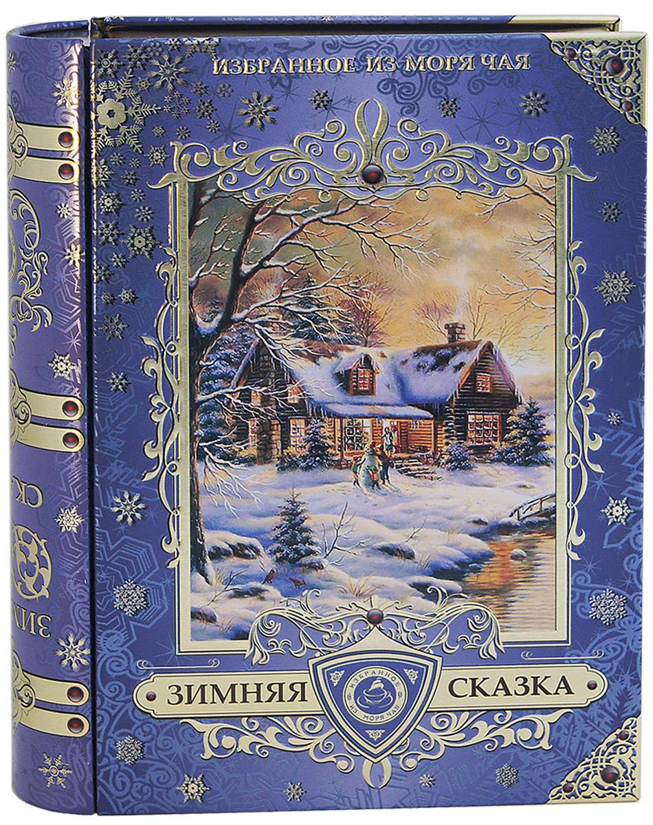 """Избранное из моря чая Новый Год """"Книга средняя. Зимняя сказка"""" чай черный листовой, 75 г (цвет сиреневый) 4791029011738"""