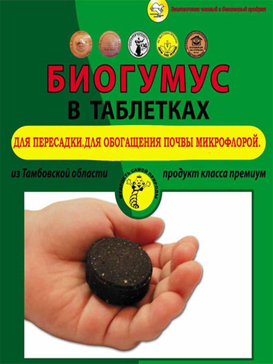 Удобрение Поля Русские Таблетки из Биогумуса, для рассады и перевалки растений, 12 шт0445Поля Русские Таблетки из Биогумуса предназначены для обогащения и восстановления почвы, выращивания растений (овощные, зеленные, цветочные культуры) на всех стадиях развития. Изготовлено из биогумуса, продукта переработки навоза КРС промышленной популяцией дождевых червей. При увлажнении таблетки активизируется сохраненная естественная микрофлора, обладающая ярко выраженными фитопатогенными (препятствующими возникновению и развитию болезней корневой системы растений) и корнестимулирующими свойствами. Содержащиеся в таблетке органические вещества и естественная полезная микрофлора улучшают прорастание семян, стимулируют корнеобразование и приживаемость рассады и черенков, повышают их устойчивость к заболеваниям, к стрессовым условиям произрастания и придают листьям и цветам сочные и насыщенные оттенки, способствуют развитию полезной микрофлоры, подавляют развитие фитопатогенных микроорганизмов.