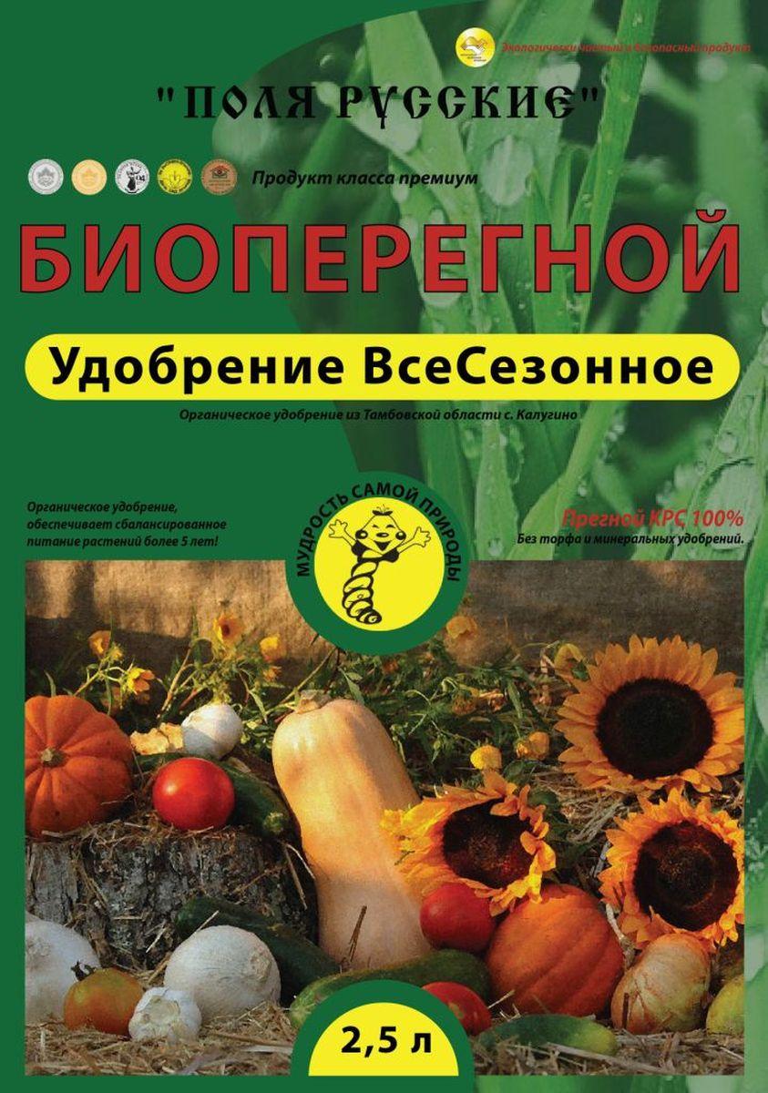 Удобрение Поля Русские, всесезонное, 2,5 л1046Поля Русские Биоперегной удобрение Всесезонное.Рекомендуется для восстановления плодородия сильно истощенных почв, как в посадочных емкостях, для комнатных и балконных растений, так и на приусадебном участке. С давних времен биоперегной крупного рогатого скота используется людьми для улучшения плодородия почвы. Он создан самой природой для получения богатого урожая. Содержит уникальное сочетание органических питательных веществ в доступной для растений форме. Обладает пролонгирующим действием. Это позволяет полностью отказаться от применения минеральных удобрений!