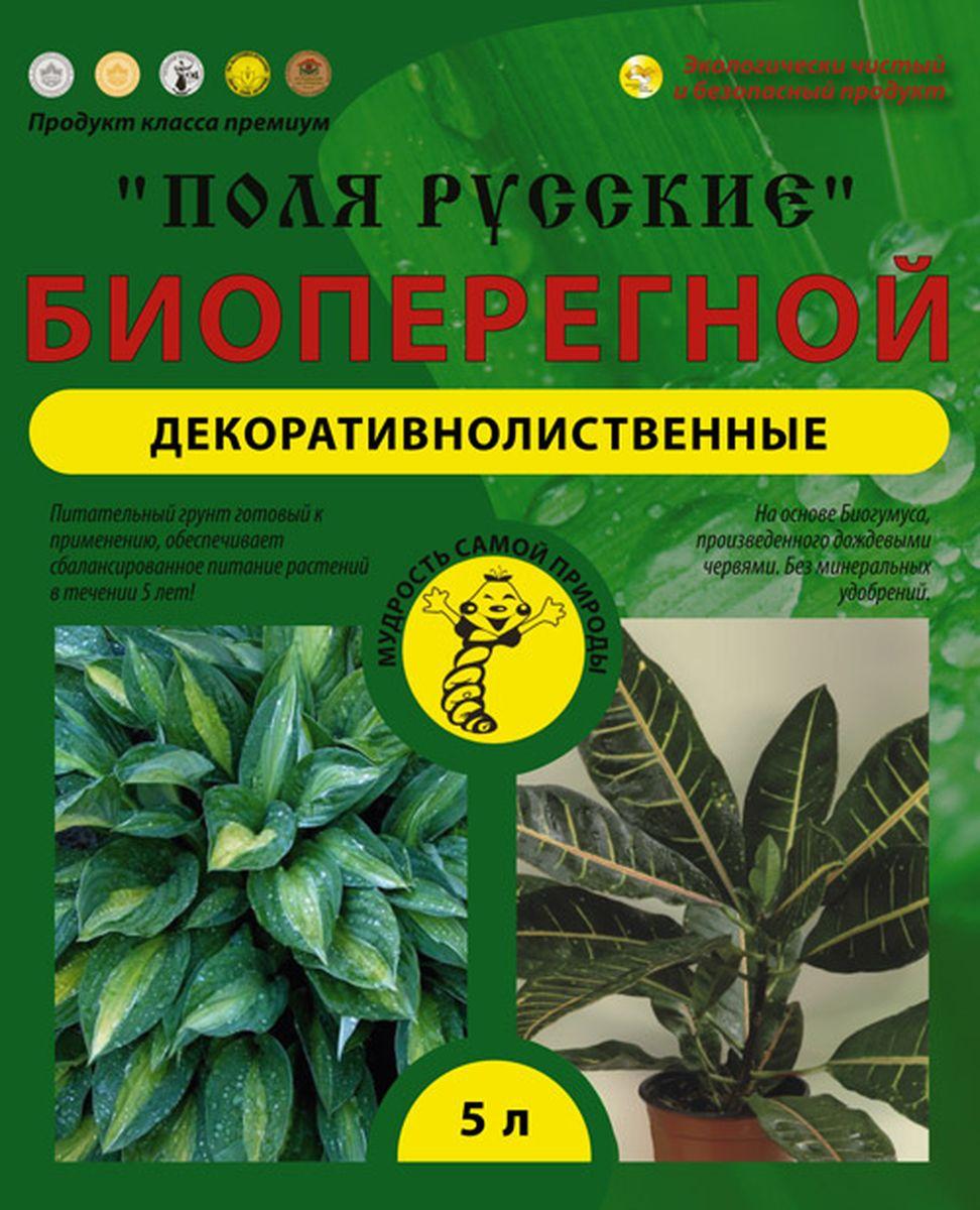 """Питательный грунт Поля Русские """"Биоперегной"""", для декоративно-лиственных растений, 5 л"""