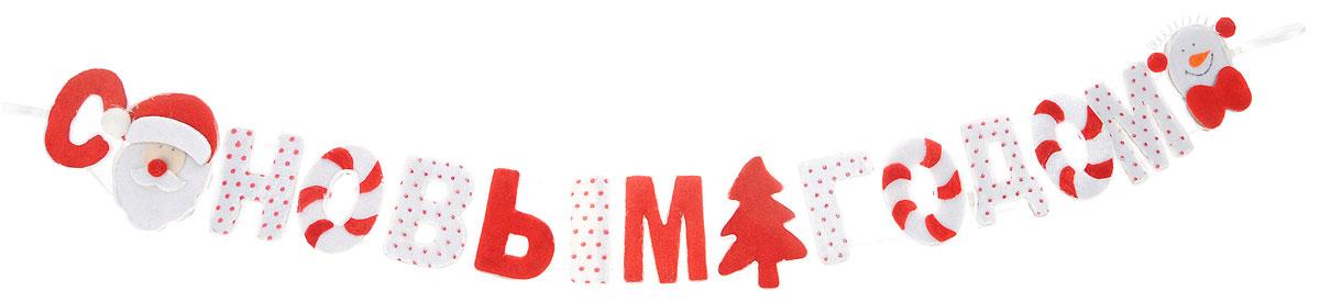 Растяжка декоративная Winter Wings С Новым Годом!, 100 смN09210Новогодняя декоративная растяжка Winter Wings С Новым Годом! прекрасно подойдет для декора дома и праздничной елки. Украшение выполнено из высококачественного полиэстера. Новогодние украшения несут в себе волшебство и красоту праздника. Они помогут вам украсить дом к предстоящим праздникам и оживить интерьер по вашему вкусу. Создайте в доме атмосферу тепла, веселья и радости, украшая его всей семьей.