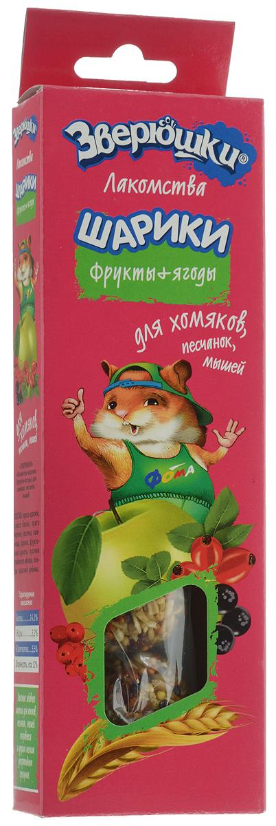 Лакомство для хомяков, песчанок и мышей Зверюшки Шарики, с фруктами и ягодами, 50 г, 5 шт671Зверюшки Шарики - потрясающие лакомства для хомяков, песчанок и мышей с разнообразными фруктами и ягодами. Лакомства Зверюшки Шарики - это не только вкусная игрушка для любимой зверюшки, но и полезная работа для зубов. Они упакованы в дополнительную упаковку, которая дольше и надежнее сохраняет лакомства и защищает их от проникновения всяких вредителей. Зерновые шарики для хомяков, песчанок и мышей понравятся и другим мелким декоративным грызунам. Товар сертифицирован.