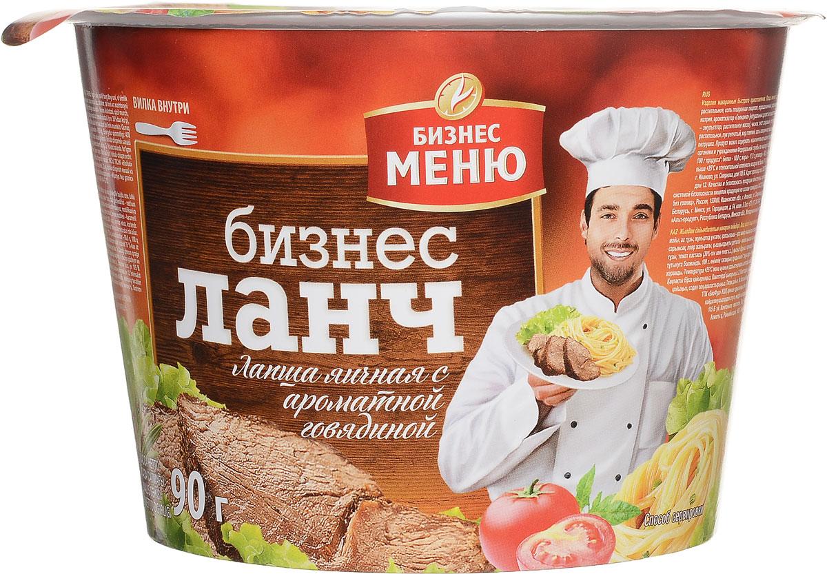 """Лапша яичная быстрого приготовления """"Бизнес Ланч"""" с ароматной говядиной. Способ приготовления: Частично откройте крышку. Достаньте пакетики и вилку. Выложите содержимое всех пакетиков в стакан и залейте кипящей водой до метки. Накройте крышкой, подождите 4 минуты и тщательно перемешайте. Блюдо готово. Приятного аппетита!"""